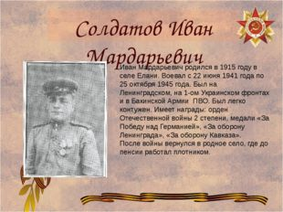 Солдатов Иван Мардарьевич Иван Мардарьевич родился в 1915 году в селе Елани.