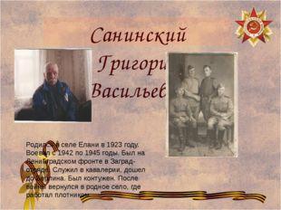 Санинский Григорий Васильевич Родился в селе Елани в 1923 году. Воевал с 1942