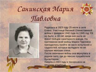 Санинская Мария Павловна Родилась в 1923 году 25 июля в селе Елани. Участница