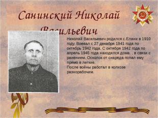 Санинский Николай Васильевич Николай Васильевич родился с.Елани в 1910 году.