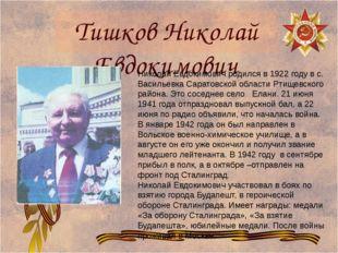 Тишков Николай Евдокимович Николай Евдокимович родился в 1922 году в с. Васил