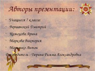 Авторы презентации: Учащиеся 7 класса: Вершанский Дмитрий Кузнецова Арина Мар