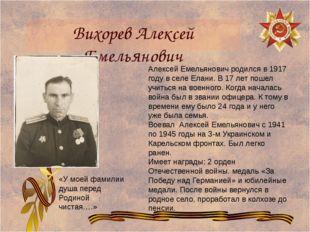 Вихорев Алексей Емельянович Алексей Емельянович родился в 1917 году в селе Ел