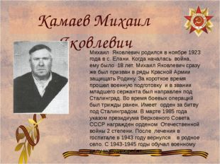 Камаев Михаил Яковлевич Михаил Яковлевич родился в ноябре 1923 года в с. Елан
