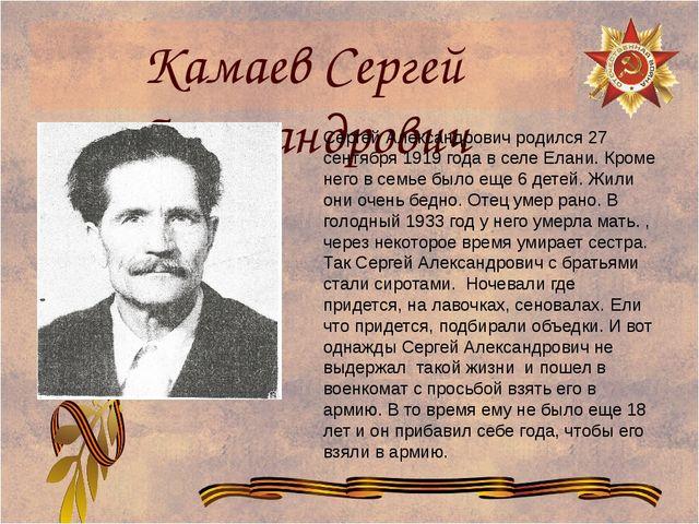 Камаев Сергей Александрович Сергей Александрович родился 27 сентября 1919 год...