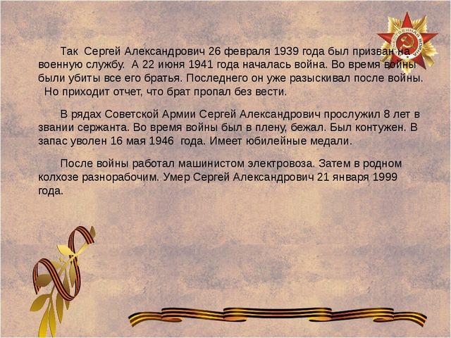 Так Сергей Александрович 26 февраля 1939 года был призван на военную службу....