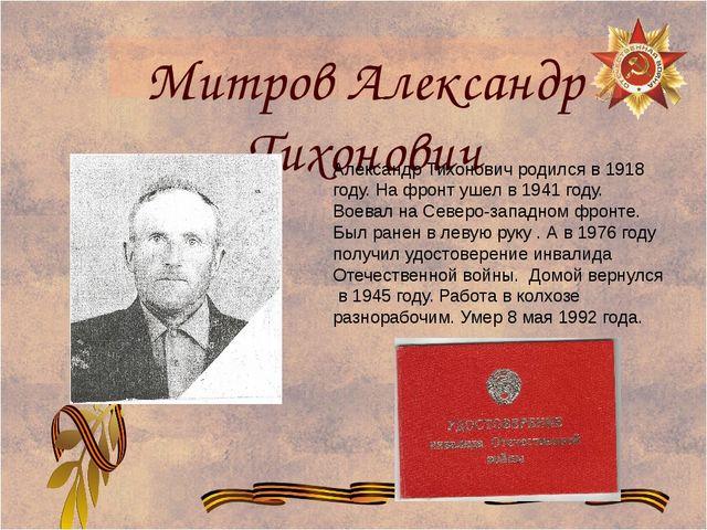 Митров Александр Тихонович Александр Тихонович родился в 1918 году. На фронт...