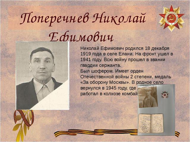 Поперечнев Николай Ефимович Николай Ефимович родился 18 декабря 1919 года в с...