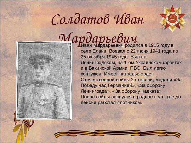 Солдатов Иван Мардарьевич Иван Мардарьевич родился в 1915 году в селе Елани....
