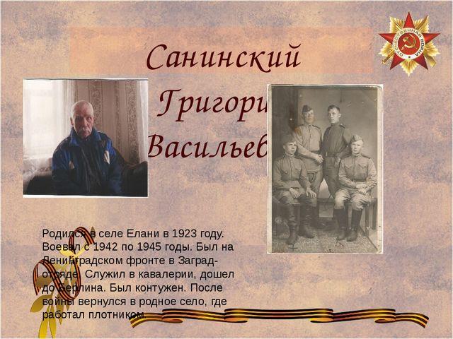 Санинский Григорий Васильевич Родился в селе Елани в 1923 году. Воевал с 1942...