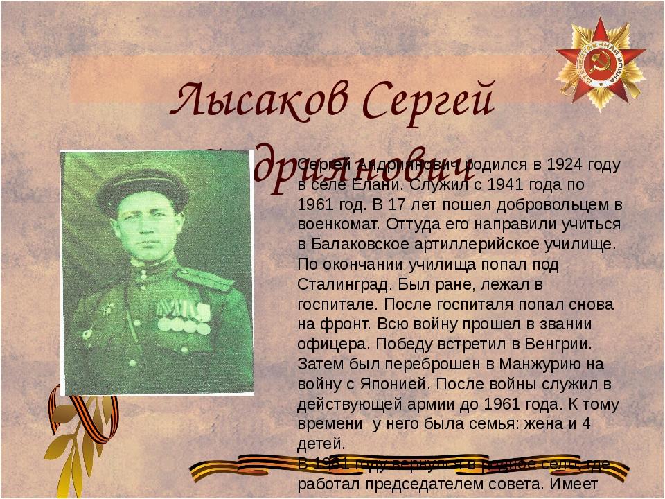 Лысаков Сергей Андриянович Сергей Андриянович родился в 1924 году в селе Елан...