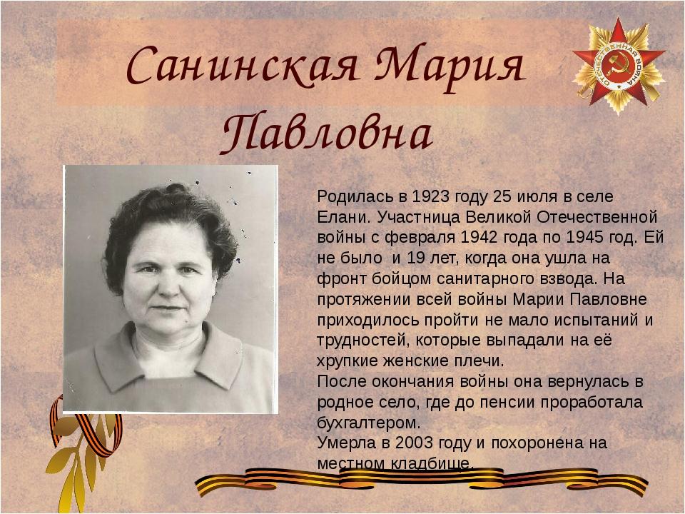 Санинская Мария Павловна Родилась в 1923 году 25 июля в селе Елани. Участница...