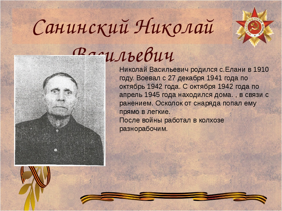Санинский Николай Васильевич Николай Васильевич родился с.Елани в 1910 году....