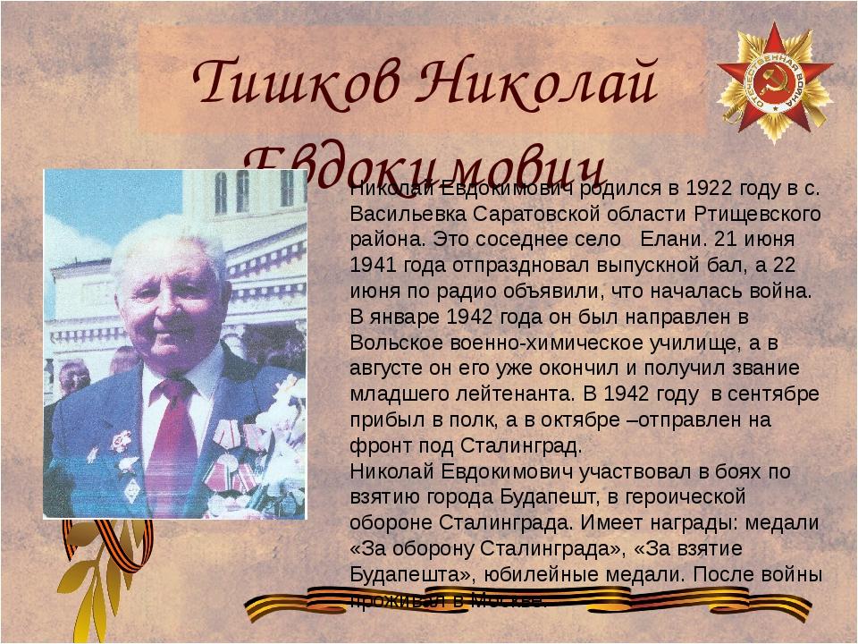 Тишков Николай Евдокимович Николай Евдокимович родился в 1922 году в с. Васил...