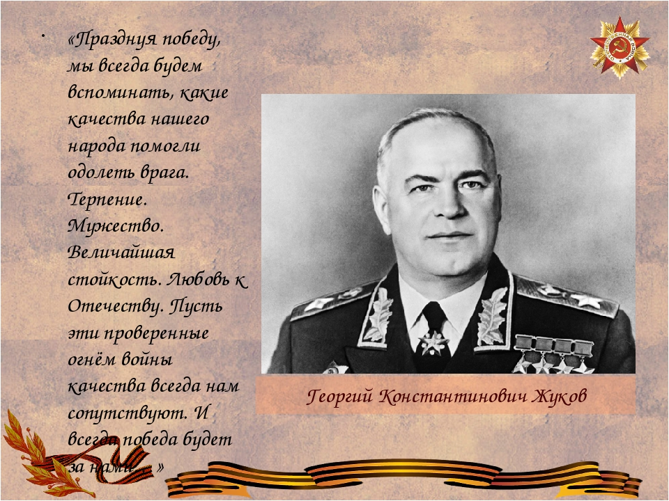 «Празднуя победу, мы всегда будем вспоминать, какие качества нашего народа по...