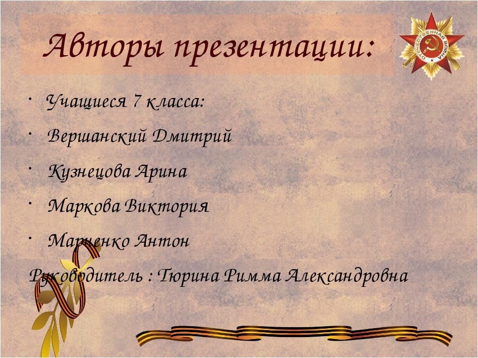 Авторы презентации: Учащиеся 7 класса: Вершанский Дмитрий Кузнецова Арина Мар...