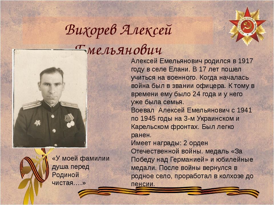 Вихорев Алексей Емельянович Алексей Емельянович родился в 1917 году в селе Ел...