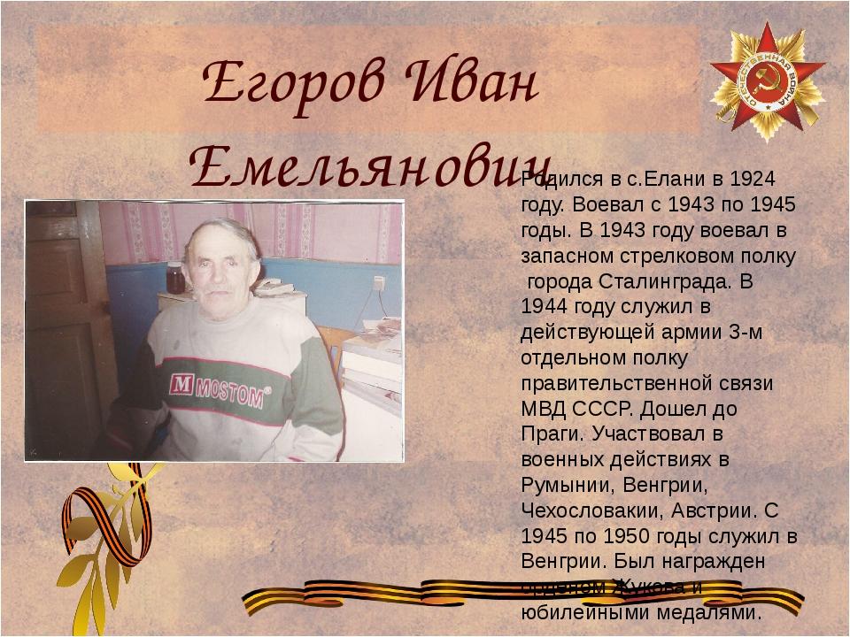 Егоров Иван Емельянович Родился в с.Елани в 1924 году. Воевал с 1943 по 1945...