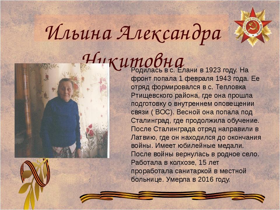 Ильина Александра Никитовна Родилась в с. Елани в 1923 году. На фронт попала...