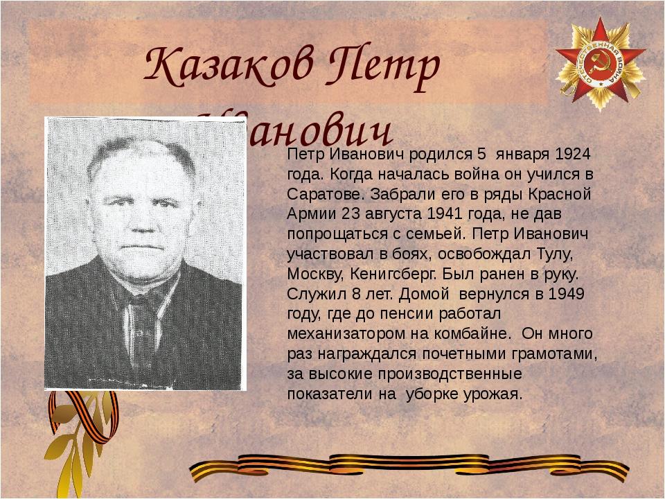 Казаков Петр Иванович Петр Иванович родился 5 января 1924 года. Когда началас...