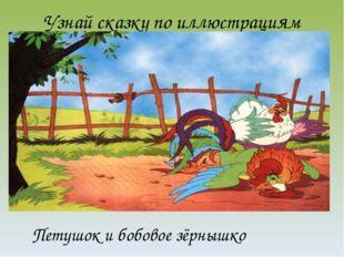 Узнай сказку по иллюстрациям Петушок и бобовое зёрнышко