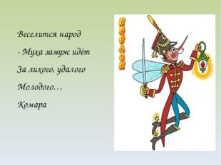 Веселится народ - Муха замуж идѐт За лихого, удалого Молодого… Комара