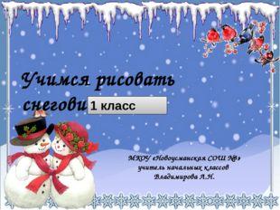 Учимся рисовать снеговика МКОУ «Новоусманская СОШ №3» учитель начальных класс
