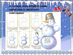 А теперь попробуйте сами нарисовать весёлого снеговика!