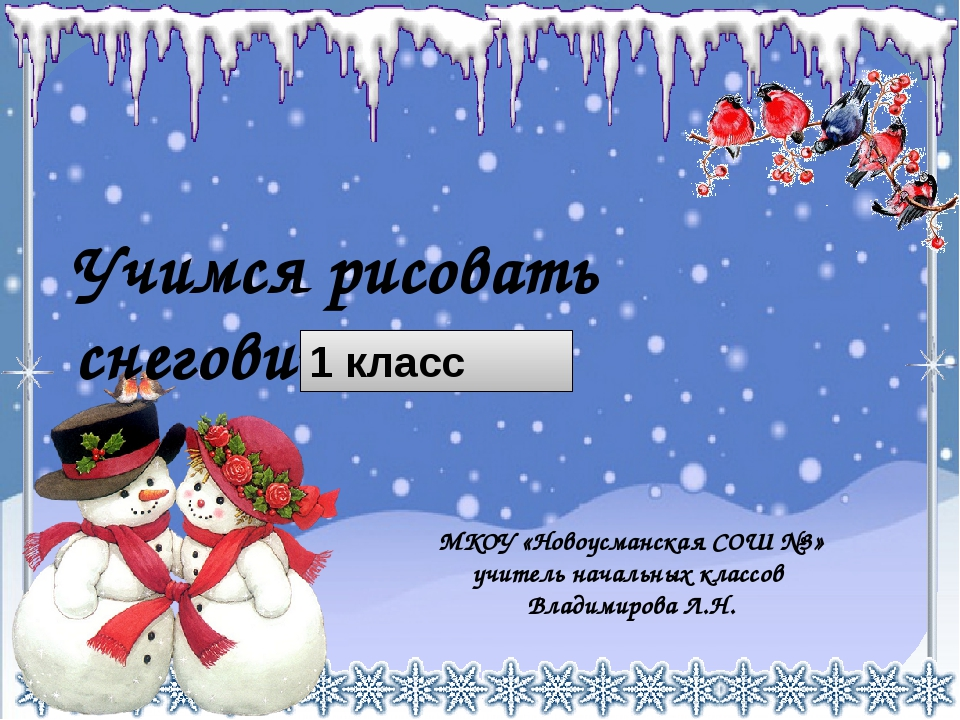 Учимся рисовать снеговика МКОУ «Новоусманская СОШ №3» учитель начальных класс...