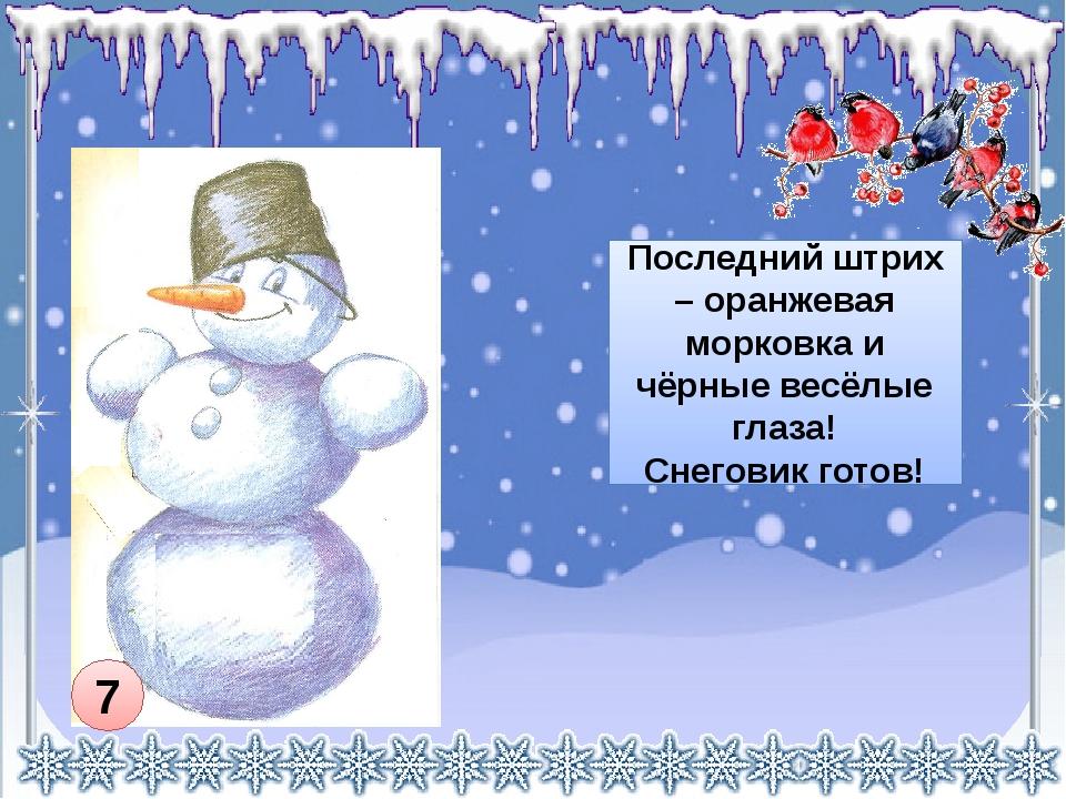 Последний штрих – оранжевая морковка и чёрные весёлые глаза! Снеговик готов! 7