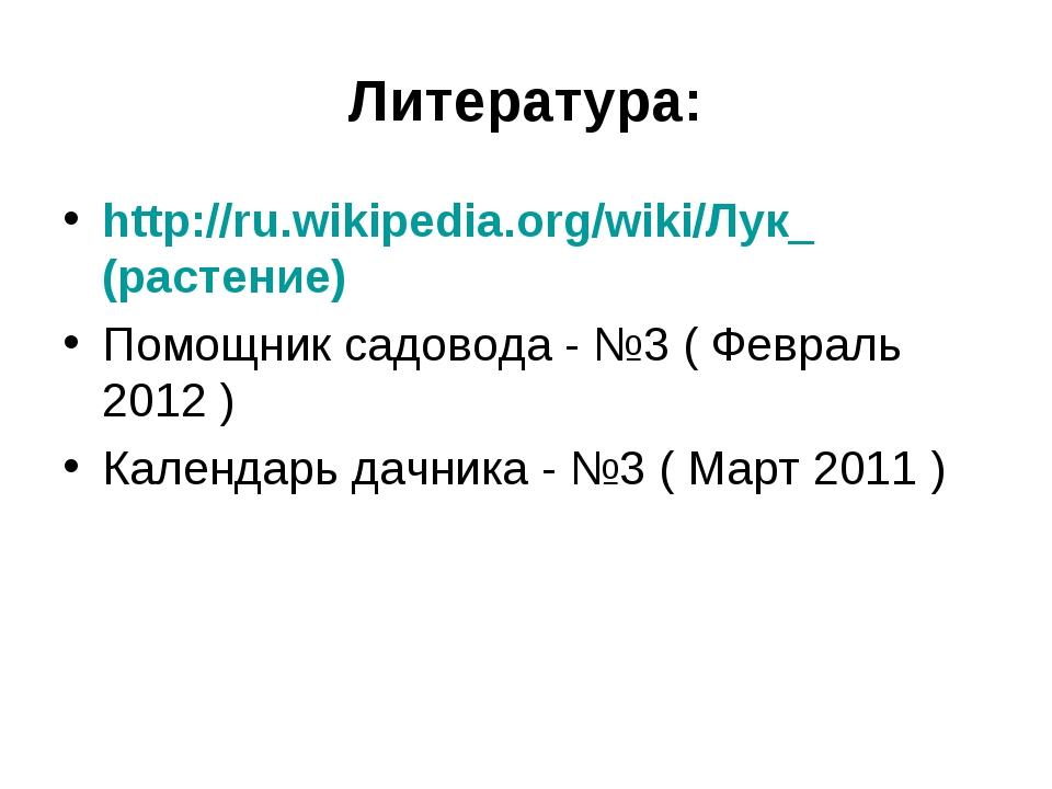 Литература: http://ru.wikipedia.org/wiki/Лук_(растение) Помощник садовода - №...