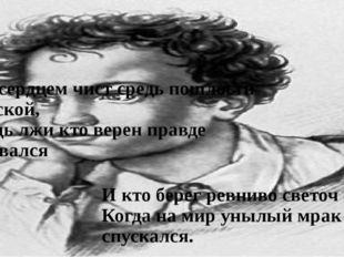 Кто сердцем чист средь пошлости людской, Средь лжи кто верен правде оставался
