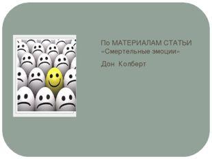 По МАТЕРИАЛАМ СТАТЬИ «Смертельные эмоции» Дон Колберт