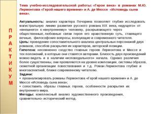 Тема учебно-исследовательской работы: «Герои века» в романах М.Ю. Лермонтова