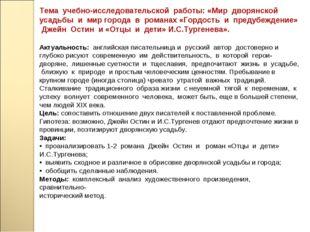 Тема учебно-исследовательской работы: «Мир дворянской усадьбы и мир города в