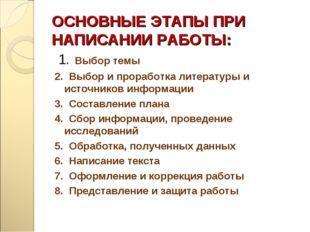 ОСНОВНЫЕ ЭТАПЫ ПРИ НАПИСАНИИ РАБОТЫ: 1. Выбор темы 2. Выбор и проработка лите