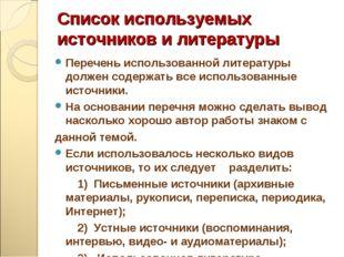 Список используемых источников и литературы Перечень использованной литератур