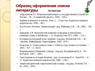 Образец оформления списка литературы Литература Абдулатипов Р.Г. Национальный