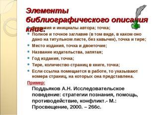 Элементы библиографического описания книг: Фамилия и инициалы автора; точка;