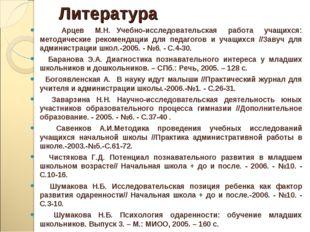 Литература Арцев М.Н.Учебно-исследовательская работа учащихся: методически