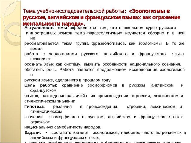 Тема учебно-исследовательской работы: «Зоологизмы в русском, английском и фр...