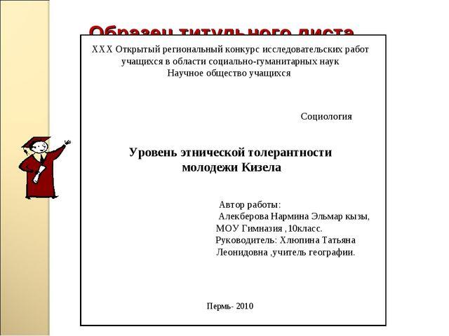 Образец титульного листа ХХХ Открытый региональный конкурс исследовательских...