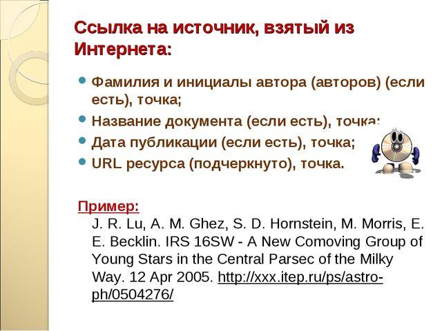 Ссылка на источник, взятый из Интернета: Фамилия и инициалы автора (авторов)...