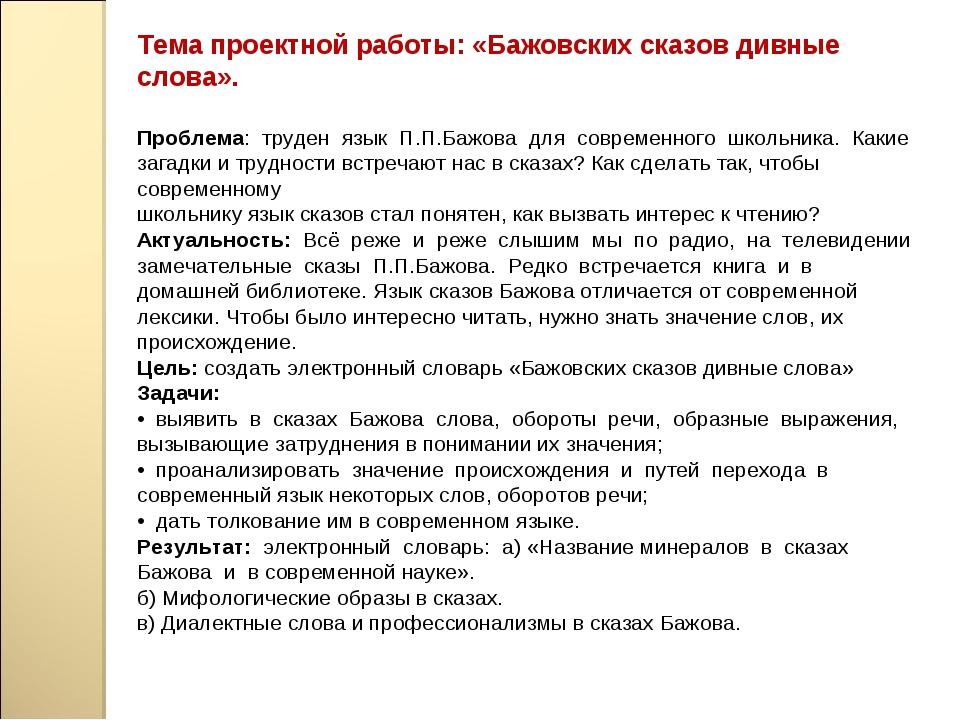 Тема проектной работы: «Бажовских сказов дивные слова». Проблема: труден язык...