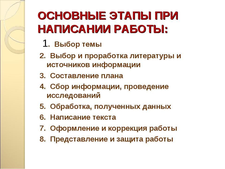 ОСНОВНЫЕ ЭТАПЫ ПРИ НАПИСАНИИ РАБОТЫ: 1. Выбор темы 2. Выбор и проработка лите...