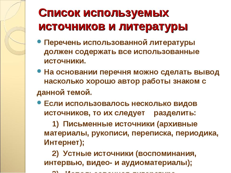 Список используемых источников и литературы Перечень использованной литератур...