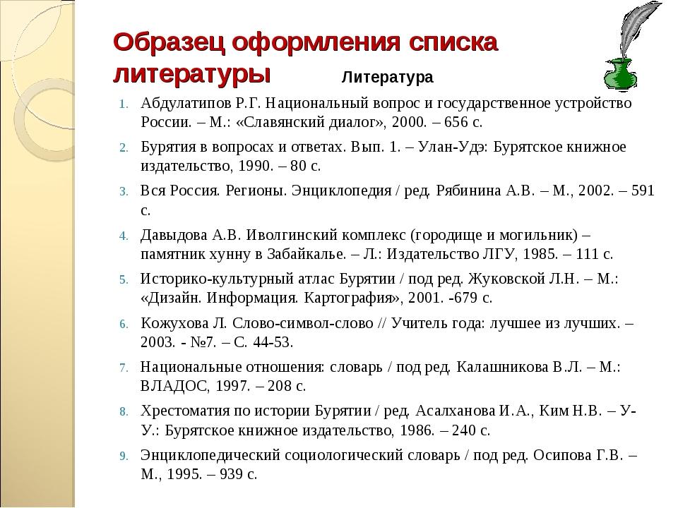 Образец оформления списка литературы Литература Абдулатипов Р.Г. Национальный...