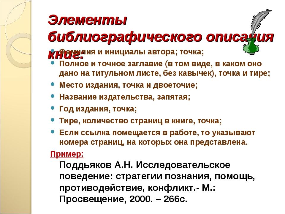 Элементы библиографического описания книг: Фамилия и инициалы автора; точка;...
