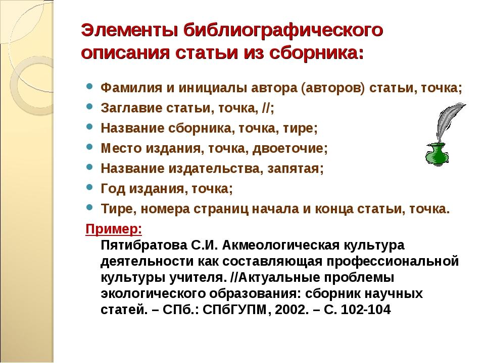 Элементы библиографического описания статьи из сборника: Фамилия и инициалы а...