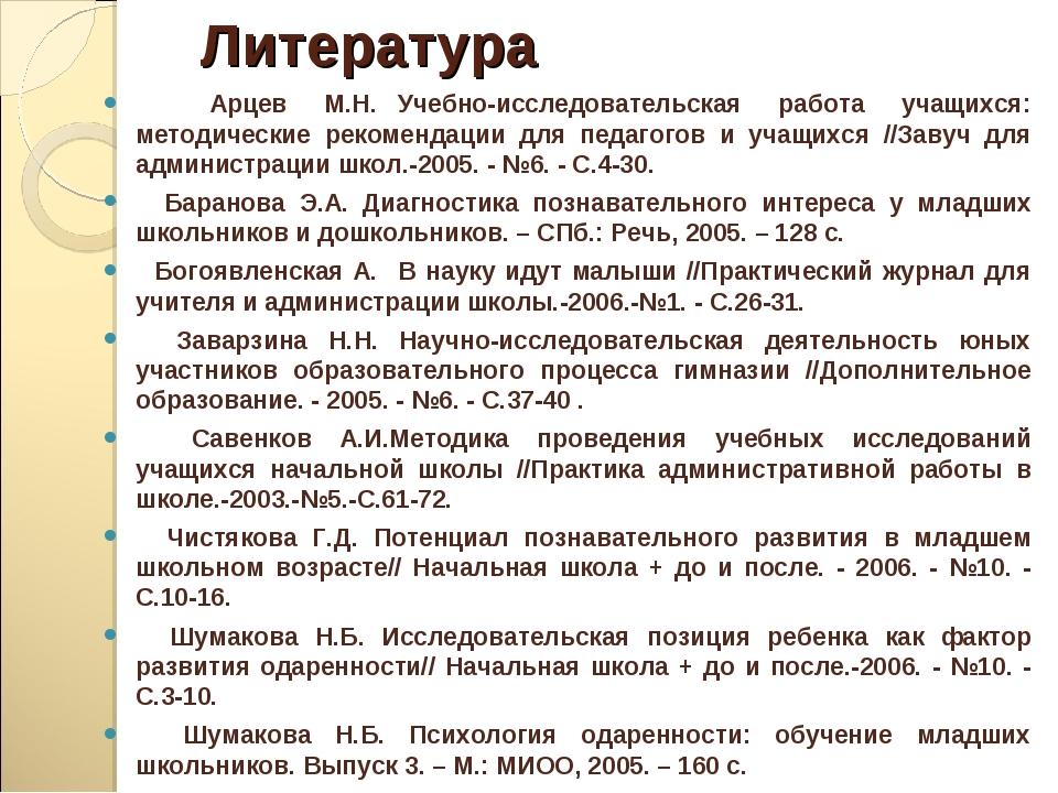 Литература Арцев М.Н.Учебно-исследовательская работа учащихся: методически...